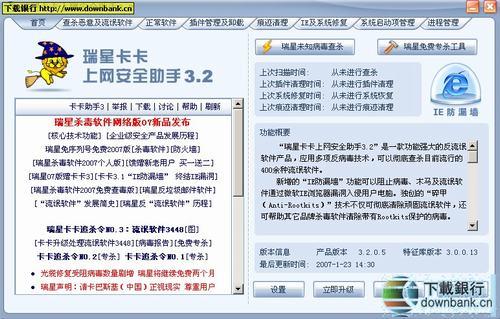 瑞星卡卡安全助手 6.0.0.65 中文免費版