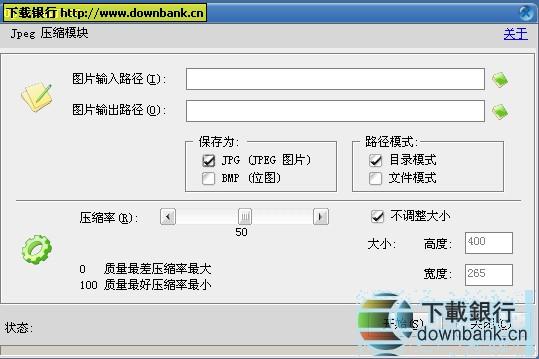 OptimumJPEG下載(圖片壓縮一半且不損畫質)v1.1.0.3 漢化綠色版