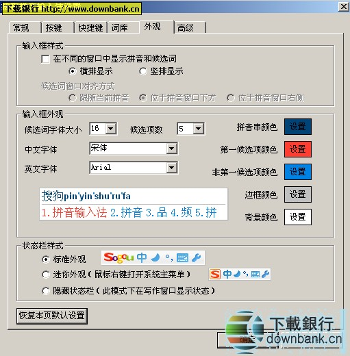 搜狗拼音輸入法下載 v6.3 獨木成林優化安裝版