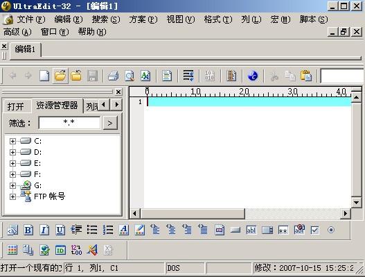 UltraEdit-32破解版下載 v20.00.0.1046  烈火漢化增強版