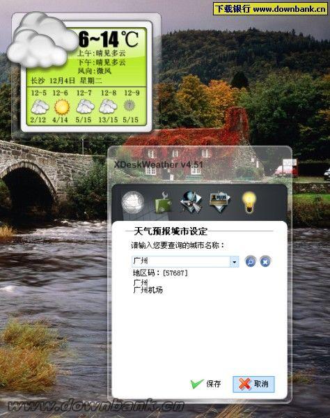 桌面天氣秀(XDeskWeather) v6.8 中文綠色版