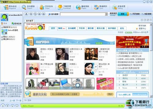 酷狗音樂2014(7646) 去廣告破解版 QiuQuan分享