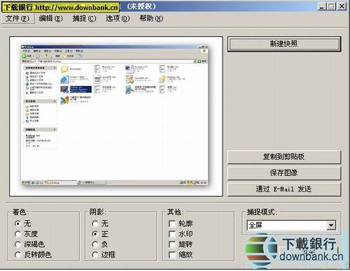 完全免費的屏幕捕獲軟件 Windows Snapshot Maker1.1.10 漢化版