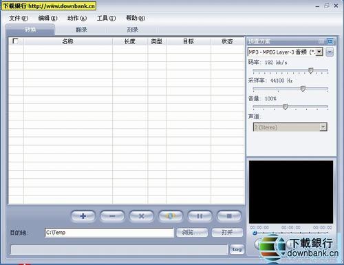 多功能音頻轉換和刻錄工具-ImTOO Audio Maker v3.0.3-二三人綠化版