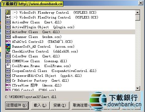 查看/注冊/反注冊ocx/dll組件的小工具
