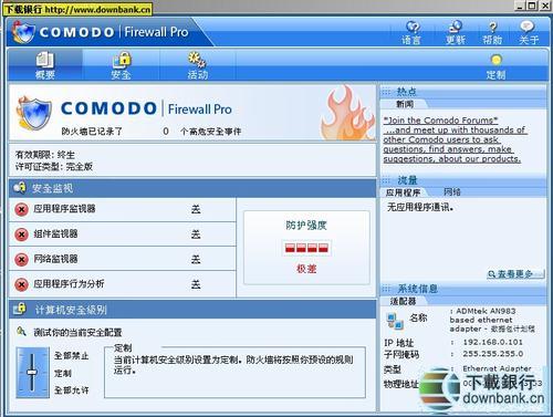 Comodo Firewall Pro v10.0.1.6209 漢化完整版