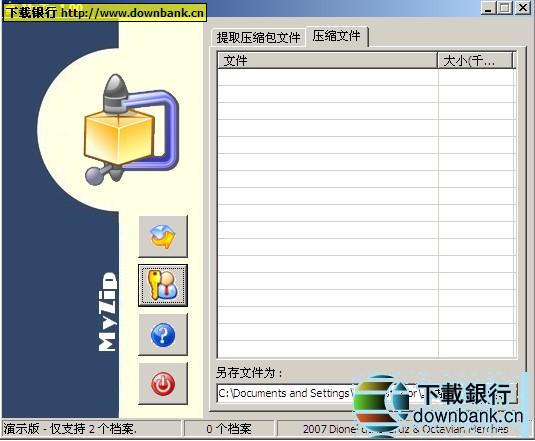 MyZip v1.0 漢化版