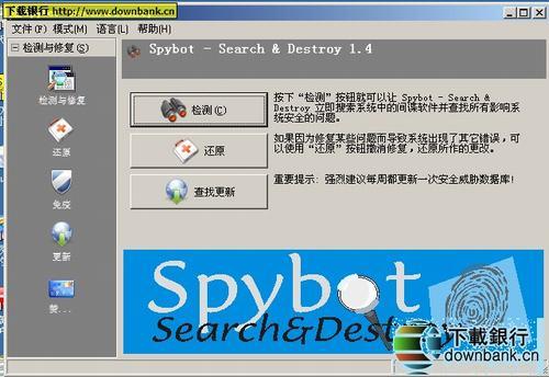 SpyBot-Search and Destroy 1.5.1.17 多國語言綠色測試版