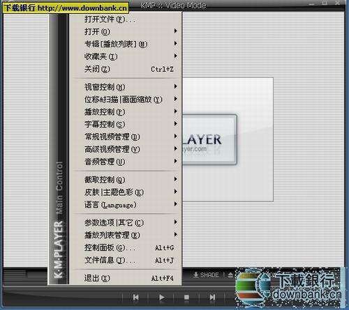 KMPlayer(來自韓國的影音全能播放器) v3.9.1 中文去廣告版