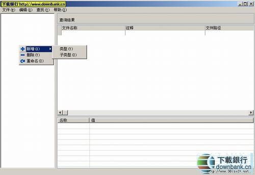 三六七本地文件助手 1.4.0.4 中文綠色版