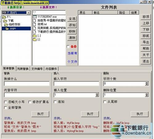 妖眼文件批量改名器 V1.23綠色特別版