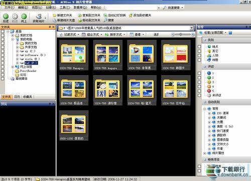 ACDSee看圖軟件免費版下載v1.0.18 官方安裝版