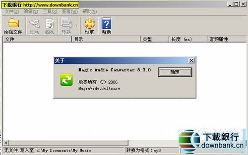 Magic Audio Converter(小巧的音頻轉換工具)V8.3.0.719綠色漢化版