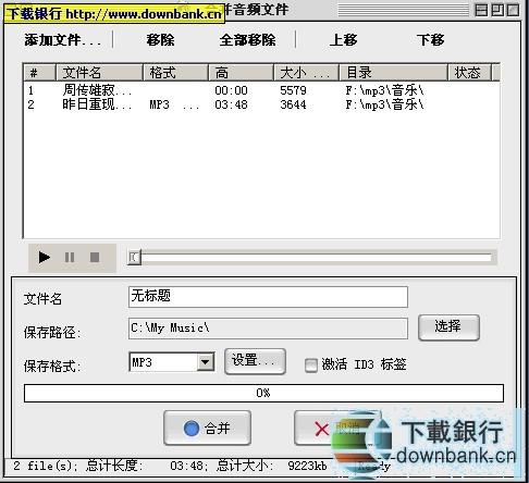 Absolute MP3 Splitter Converter【音頻合并與轉換】 V2.5.9漢化綠色版