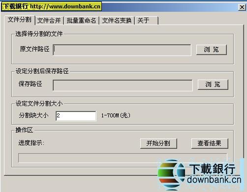 文件分割命名精靈 1.5 綠色版