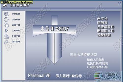 木馬劍客 V8.00 070919 個人正式版