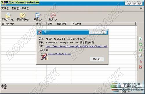 PDF To Image Converter(PDF轉換成圖片) V3.0 綠色漢化版