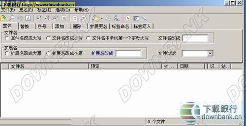 拖把更名器(xTools) v1.98i_文件批量更名的好幫手,功能非常強大