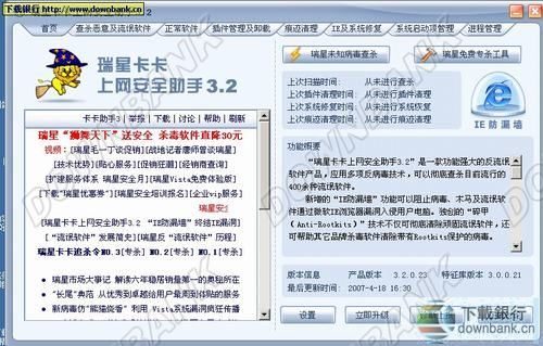 瑞星卡卡安全助手 4.0.0.40 綠色版