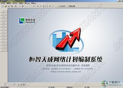 恒智天成網絡圖繪制軟件 2.0.0.0