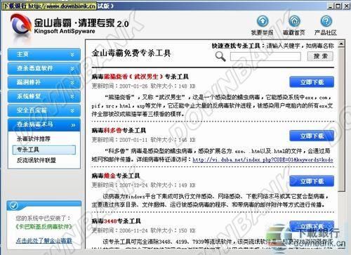 金山清理專家 V2.60 Build 20081111 中文免費版