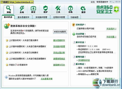 360安全衛士 3.5.2.1005(1.0.1.1256) 中文綠色版
