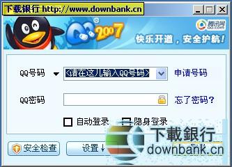 騰訊QQ2012(4772) 便攜版下載_支持顯示ip