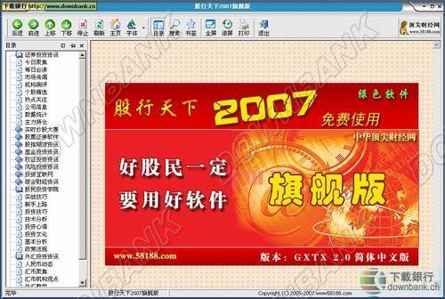股行天下2007旗艦版 3.0_每天24小時不間斷更新財經信息數千條