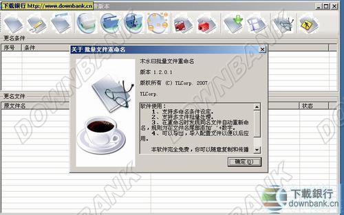 木水曰批量文件重命名 v1.5.0.1 綠色免費版