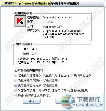 江民防火墻 V11.0 中文免費版