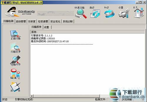 超級巡警(Anti-Spyware toolkit) V4.0 Beta 8 綠色版