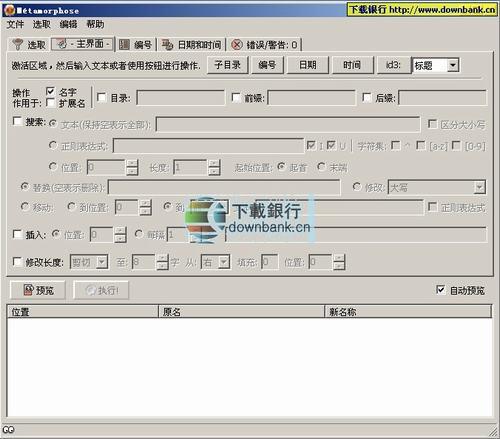 metamorphose(重命名工具) V1.0.4綠色多國語言版