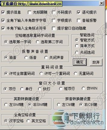 智能陳橋五筆 1.1 V5.806干凈優化版