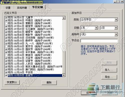 飛雪桌面日歷軟件下載(FXCalendar)  V8.1 中文綠色免費版