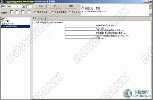 文件目錄結構轉文本網頁 2.0 簡體中文免費版