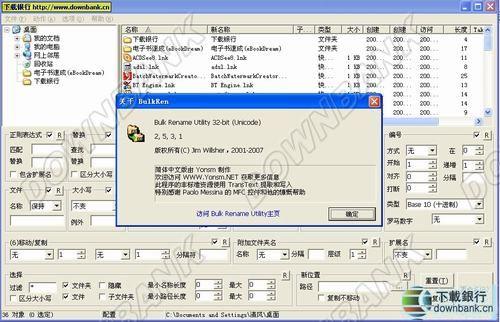 Bulk Rename Utility V2.5.3.1 Unicode 漢化綠色版