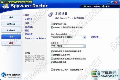 Spyware Doctor v5.0.1.205 多國語言版