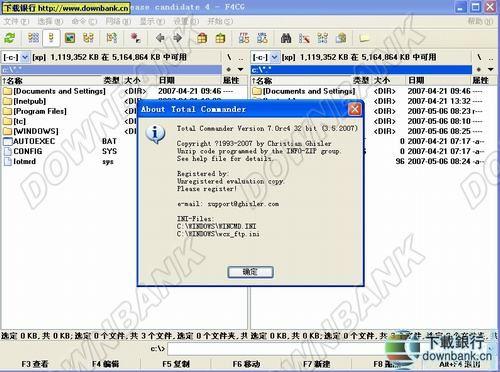 文件管理工具 Total Commander V7.0 RC4_綠色精簡版