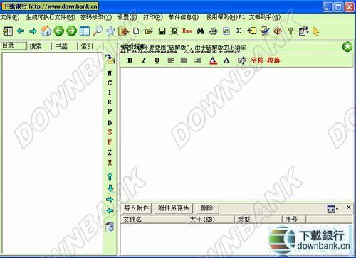 友益文書 7.6.1 簡體中文綠色特別版