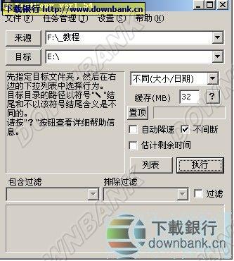 Fastcopy V1.54 漢化綠色版