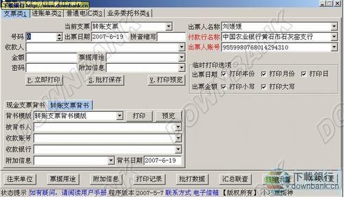小巧票據神 V2007 中文綠色版