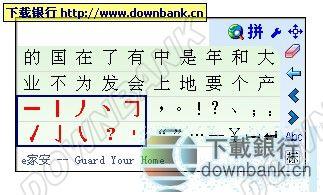 德深鼠標輸入法下載 3.1.0.4 中文綠色版
