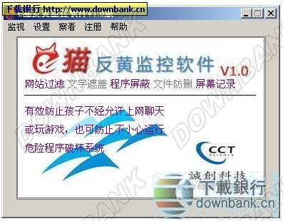 e貓反黃監控軟件 v1.1.4.14 中文免費版