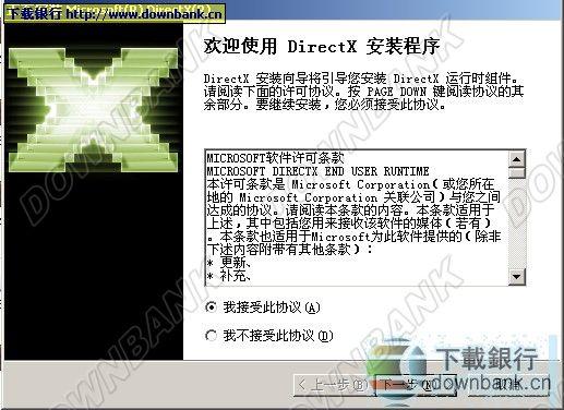 Microsoft DirectX 9.0c 2007.11 多國語言版