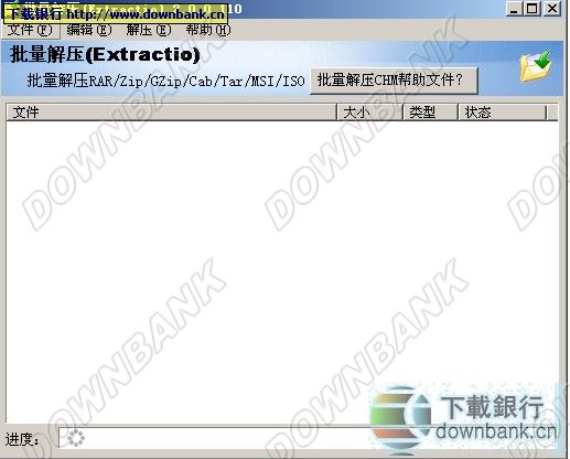 Extractio 2.0.0.110 綠色版