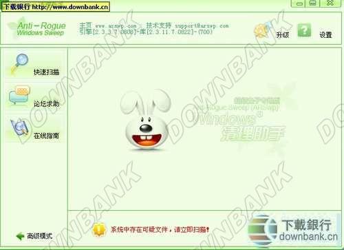 超級兔子Windows清理助手 V2.3.3 中文綠色版