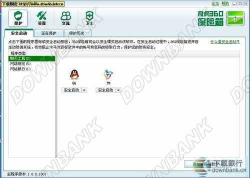 360保險箱官方下載 V5.1.0.1002 免費正式版