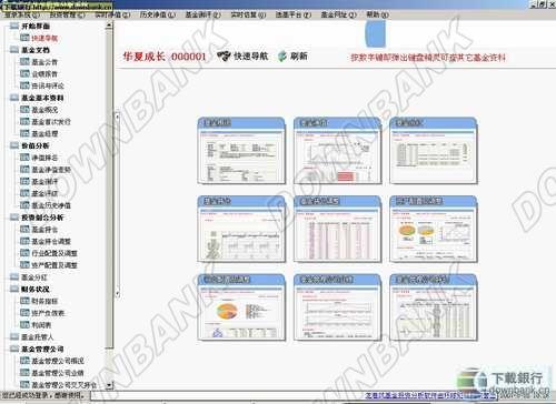 基金投資分析軟件 V2007.10.12龍卷風綠色版