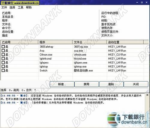 RegSupreme Pro 1.7.0.414 中文綠色版