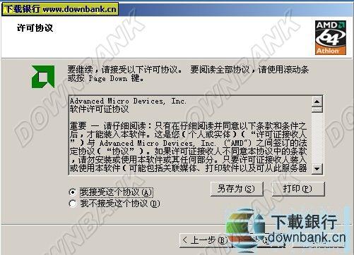 AMD CPU Driver V1.3.2.0053 中文版